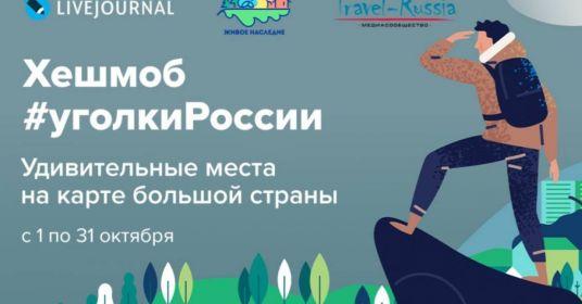 Приглашаем вас в хешмоб #уголкиРоссии!
