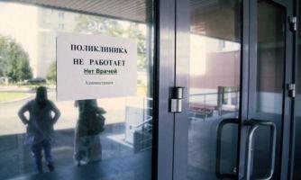 Поликлиника закрыта — все ушли на фронт?
