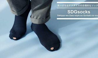 Дырявых носков теперь можно не стесняться