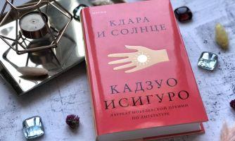 Свежий роман Кадзуо Исигуро «Клара иСолнце»