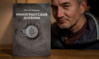 «Иммигрантский Дневник» Николая Накропина