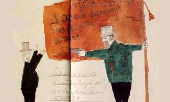 Русская революция в рисунках детей-очевидцев