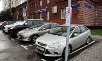 Новое средство против платных парковок