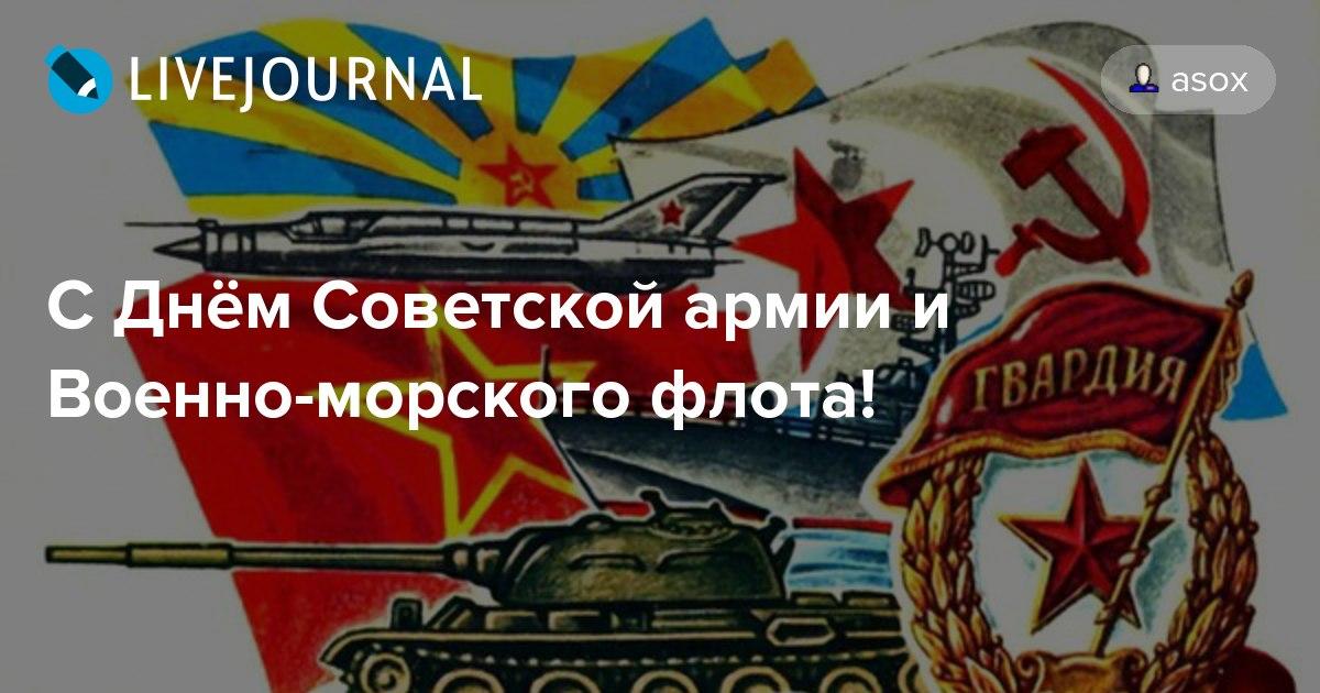 Открытка с днем советской армии и военно-морского флота поздравления в прозе, открытки добрым утром