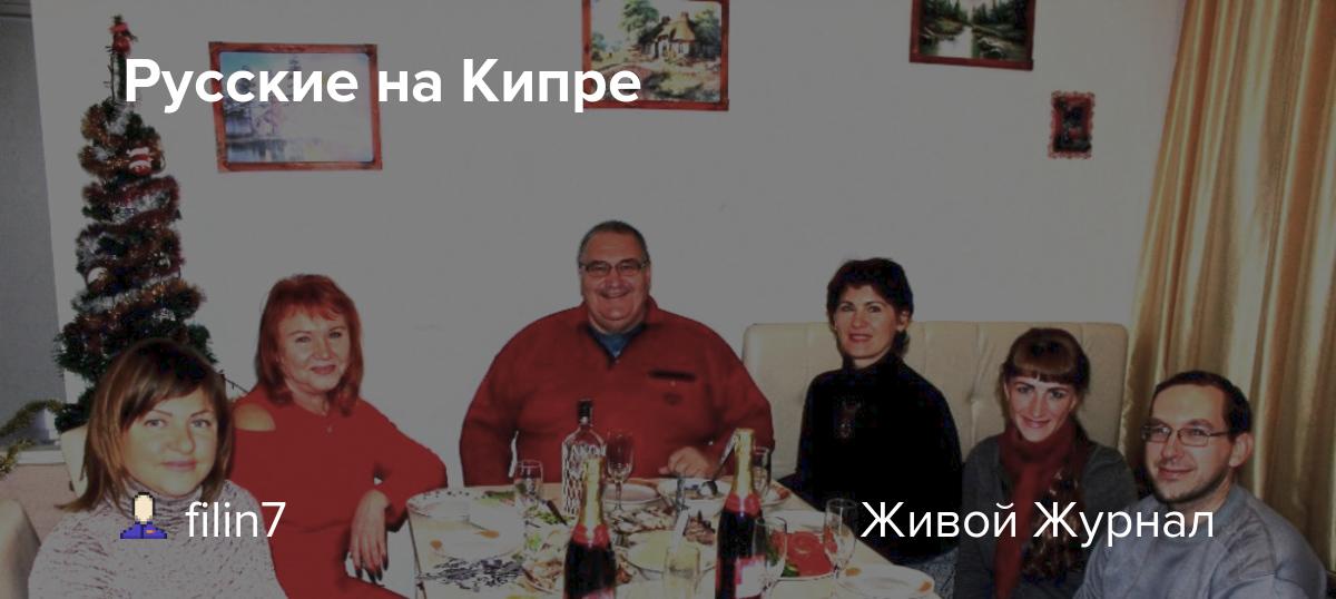 знакомства русские на кипре
