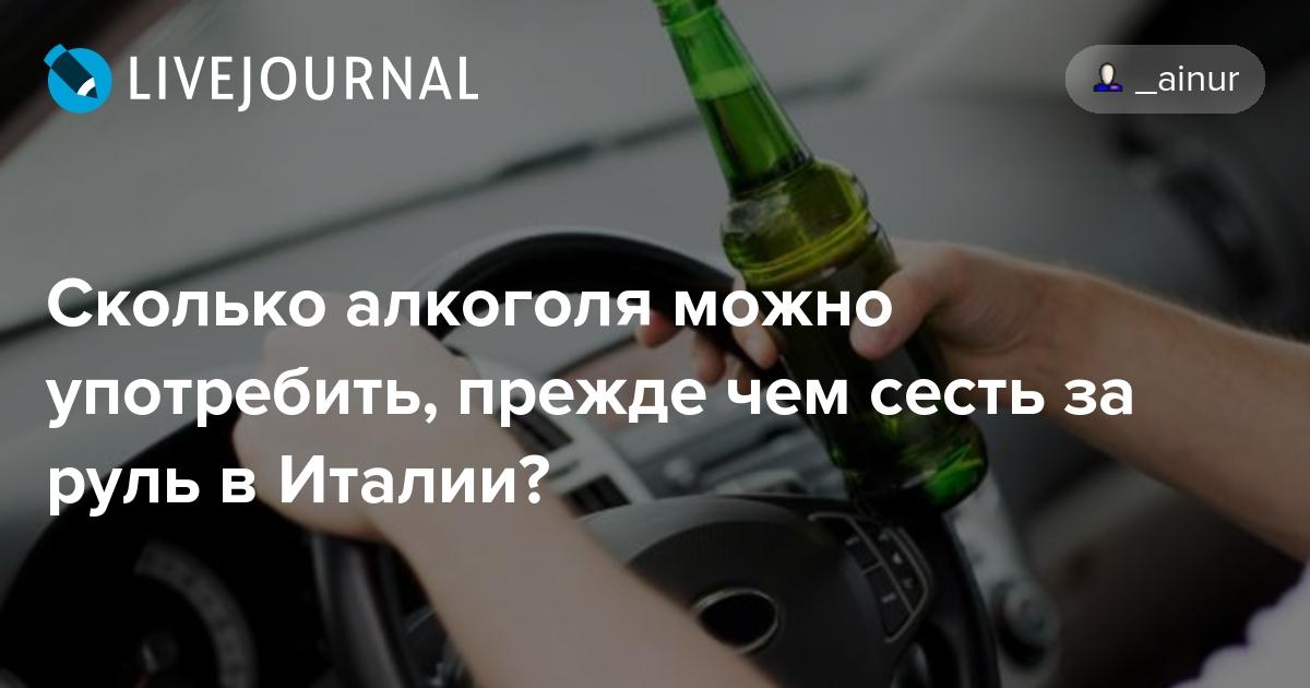 Сколько можно выпить и сесть за руль