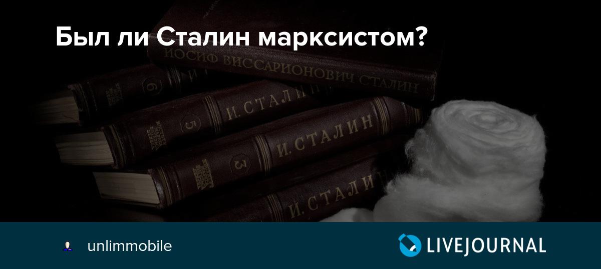 Был ли Сталин марксистом?