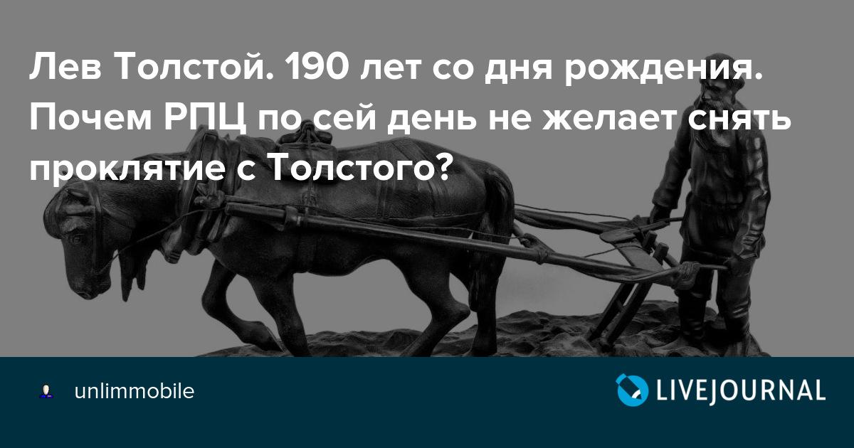 Лев Толстой. 190 лет со дня рождения. Почем РПЦ по сей день не желает снять проклятие с Толстого?