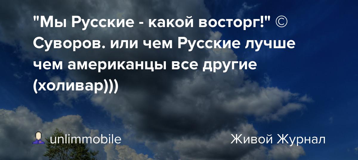 """""""Мы Русские - какой восторг!"""" © Суворов. или чем Русские лучше чем американцы все другие (холивар)))"""