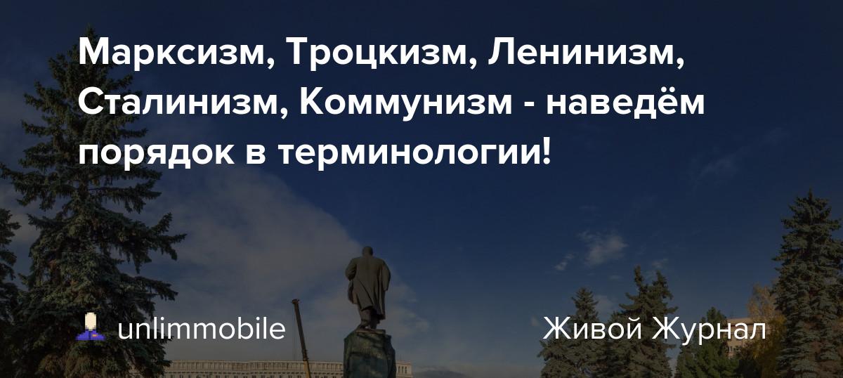Марксизм, Троцкизм, Ленинизм, Сталинизм, Коммунизм - наведём порядок в терминологии!