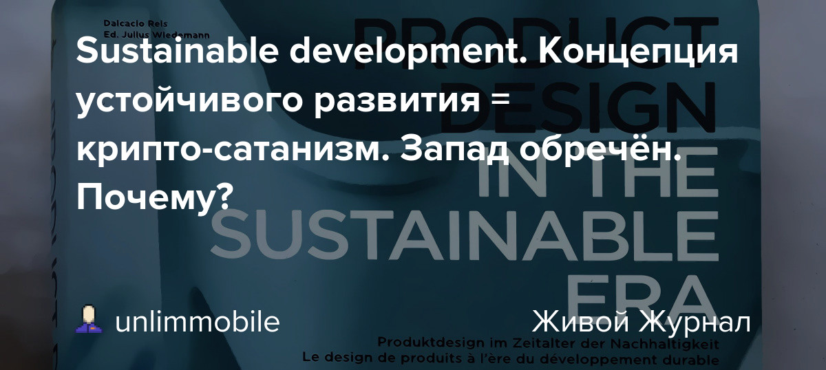 Sustainable development. Концепция устойчивого развития = крипто-сатанизм. Запад обречён. Почему?