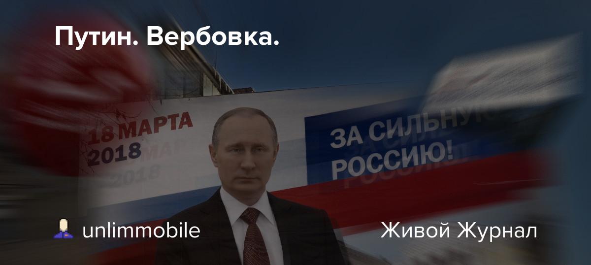 Путин. Вербовка.