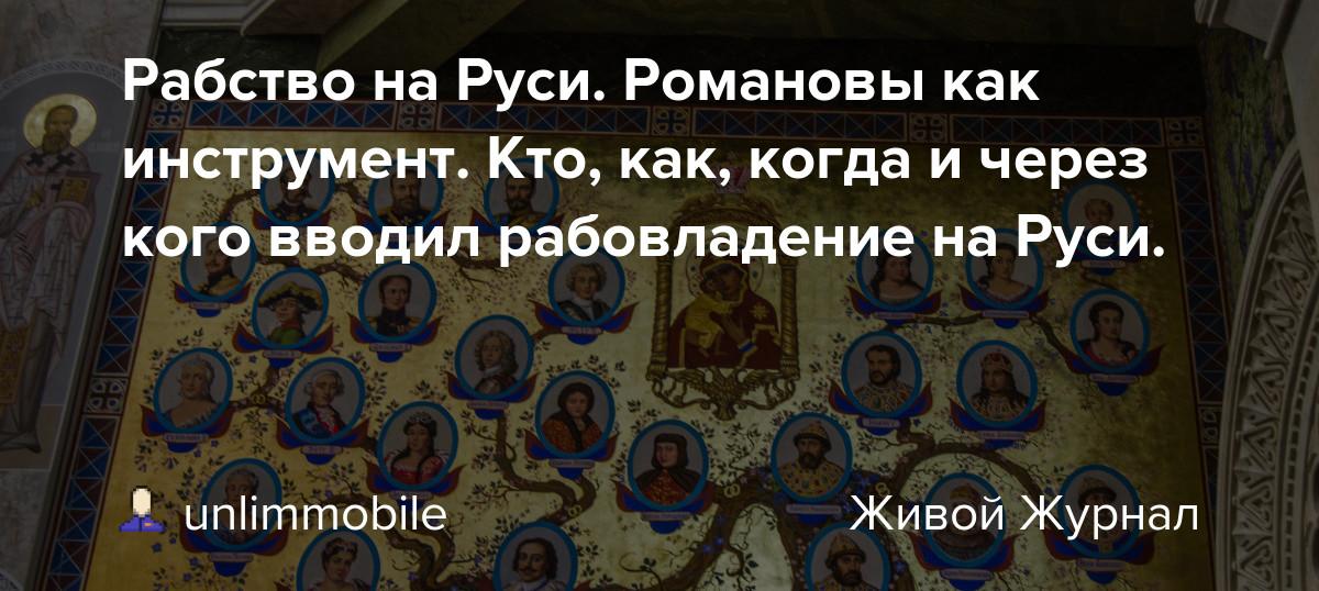 Рабство на Руси. Романовы как инструмент. Кто, как, когда и через кого вводил рабовладение на Руси.