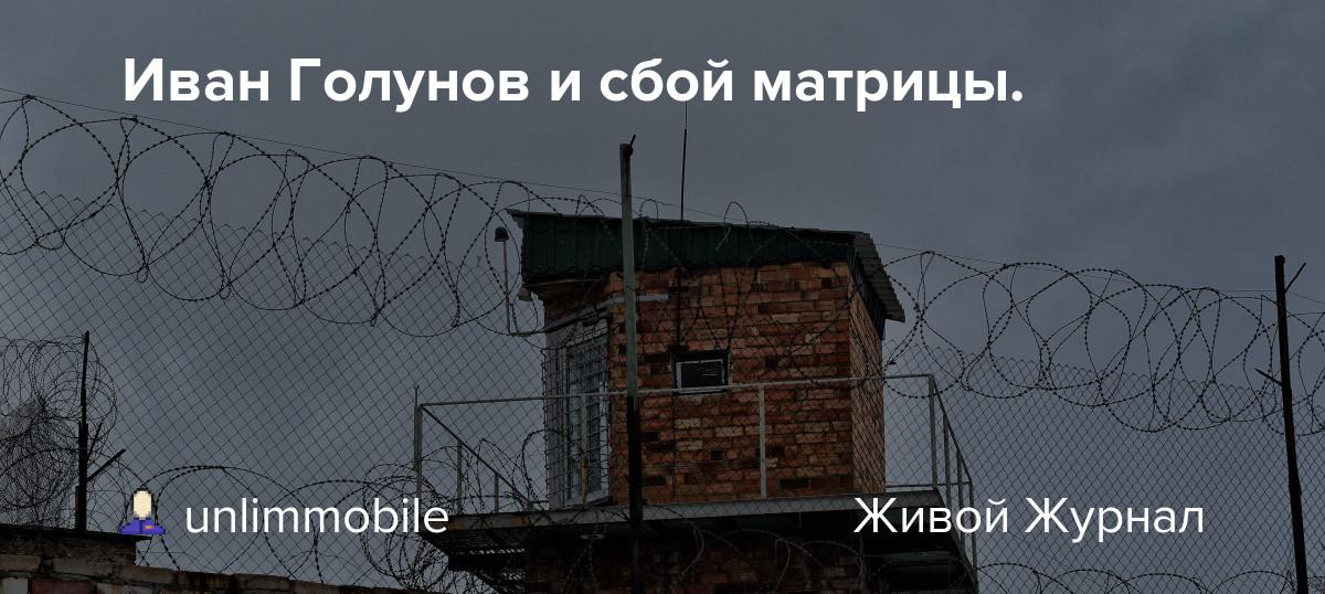 Иван Голунов и сбой матрицы.