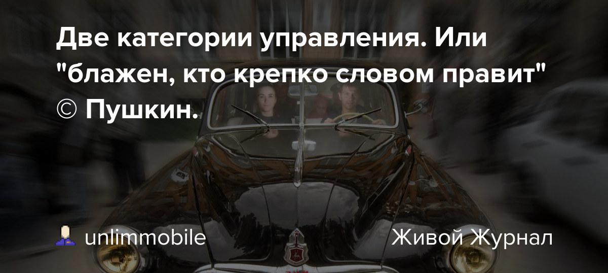 """Две категории управления. Или """"блажен, кто крепко словом правит"""" © Пушкин."""