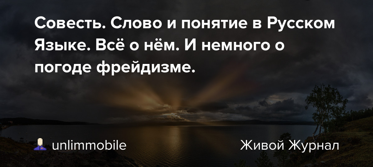 Совесть. Слово и понятие в Русском Языке. Всё о нём. И немного о погоде фрейдизме.
