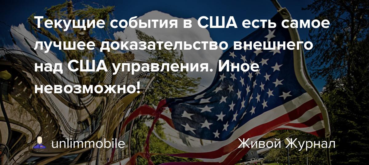 Текущие события в США есть самое лучшее доказательство внешнего над США управления. Иное невозможно!