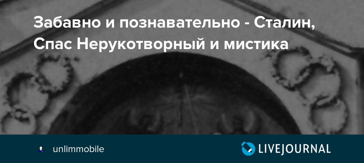 Забавно и познавательно - Сталин, Спас Нерукотворный и мистика