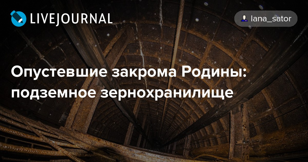 Опустевшие закрома Родины: подземное зернохранилище