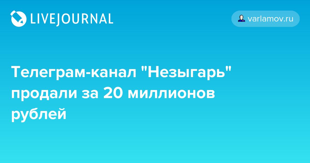 """Телеграм-канал """"Незыгарь"""" продали за 20 миллионов рублей"""