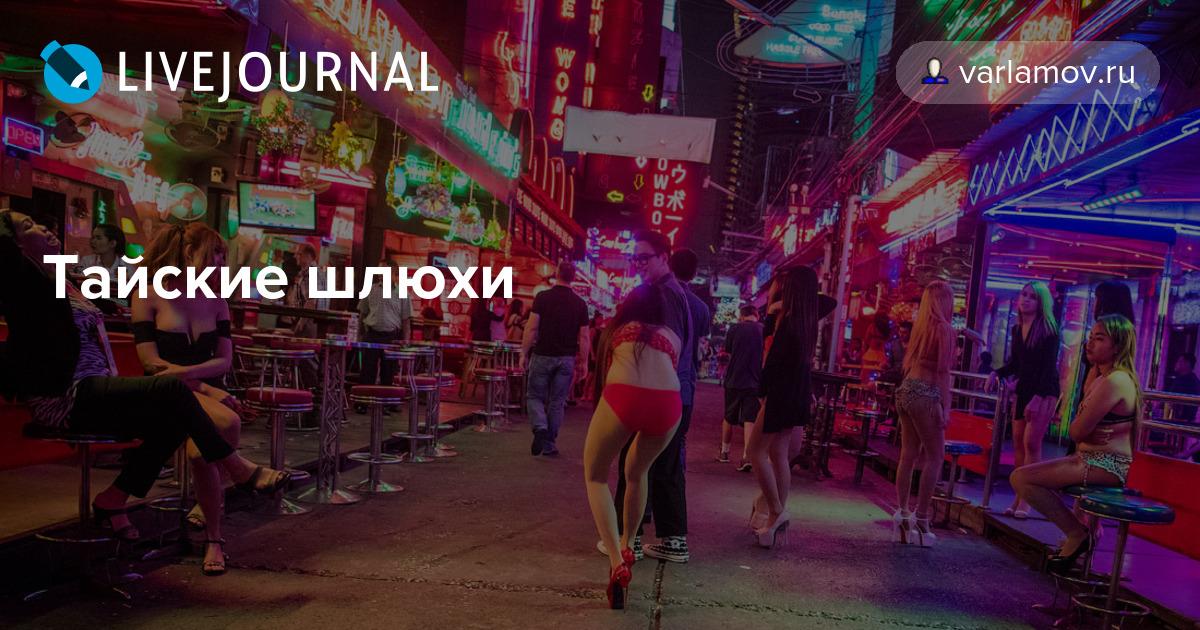 Проституток в тайланде фото 2018 цены