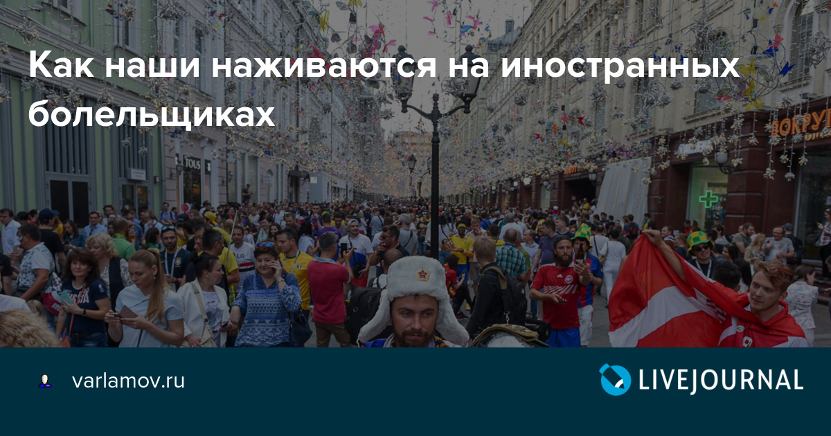 Как наши наживаются на иностранных болельщиках – Варламов.ру 718d157e9ce