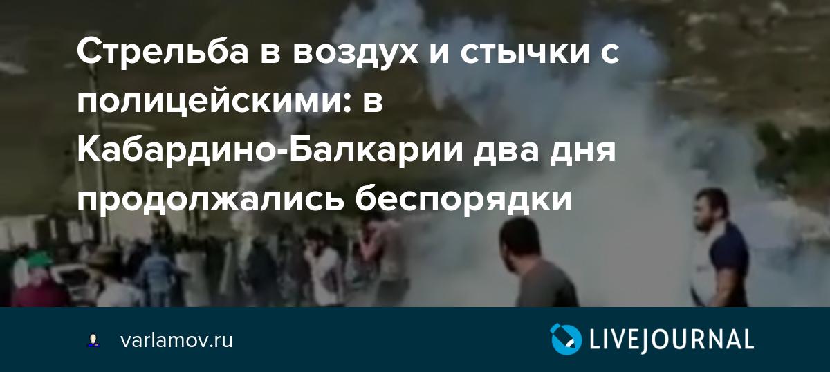 3522ff8e648 Стрельба в воздух и стычки с полицейскими  в Кабардино-Балкарии два дня  продолжались беспорядки – Новости Варламов.ру