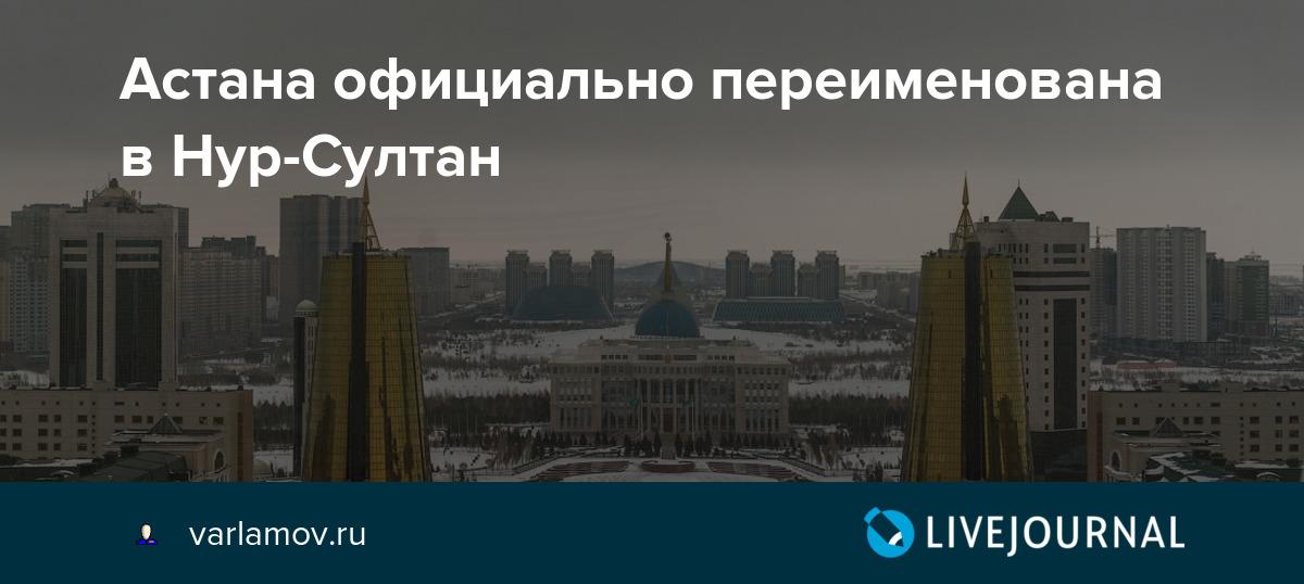 1 апреля 2019 — Казахстан будет переименован