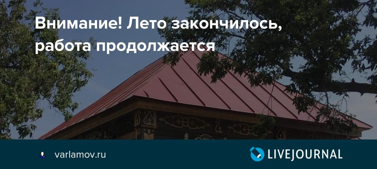 https://varlamov.ru/3578621.html