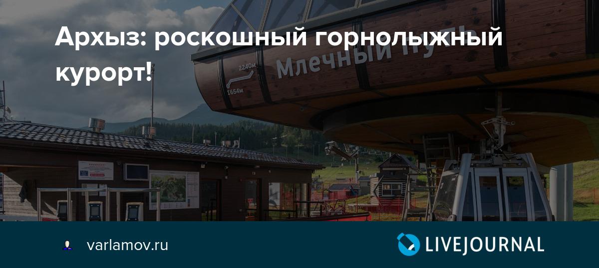 Архыз: роскошный горнолыжный курорт!