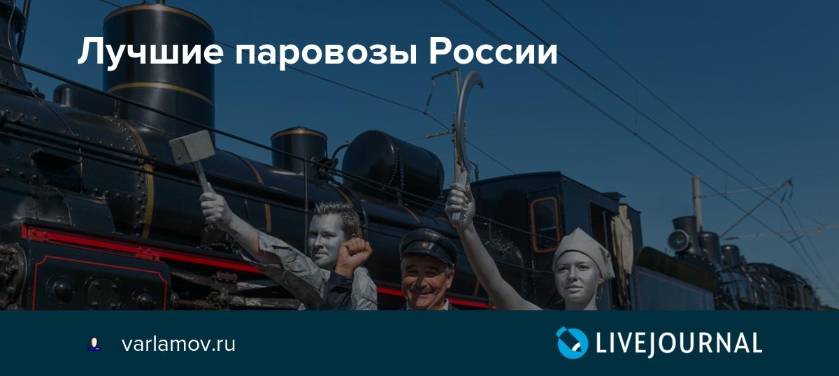 Лучшие паровозы России