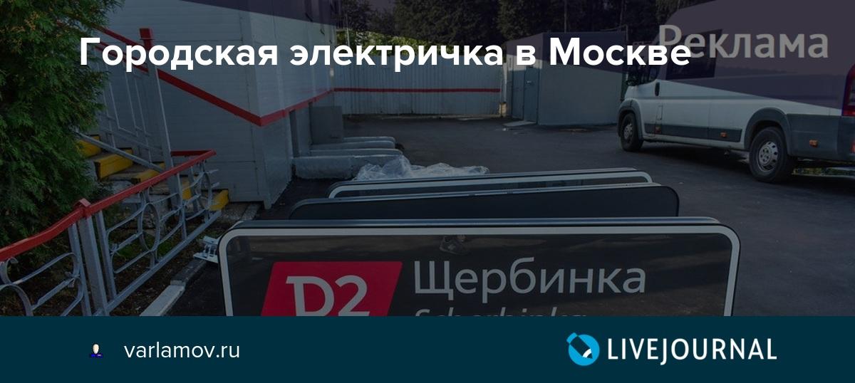 Городская электричка в Москве