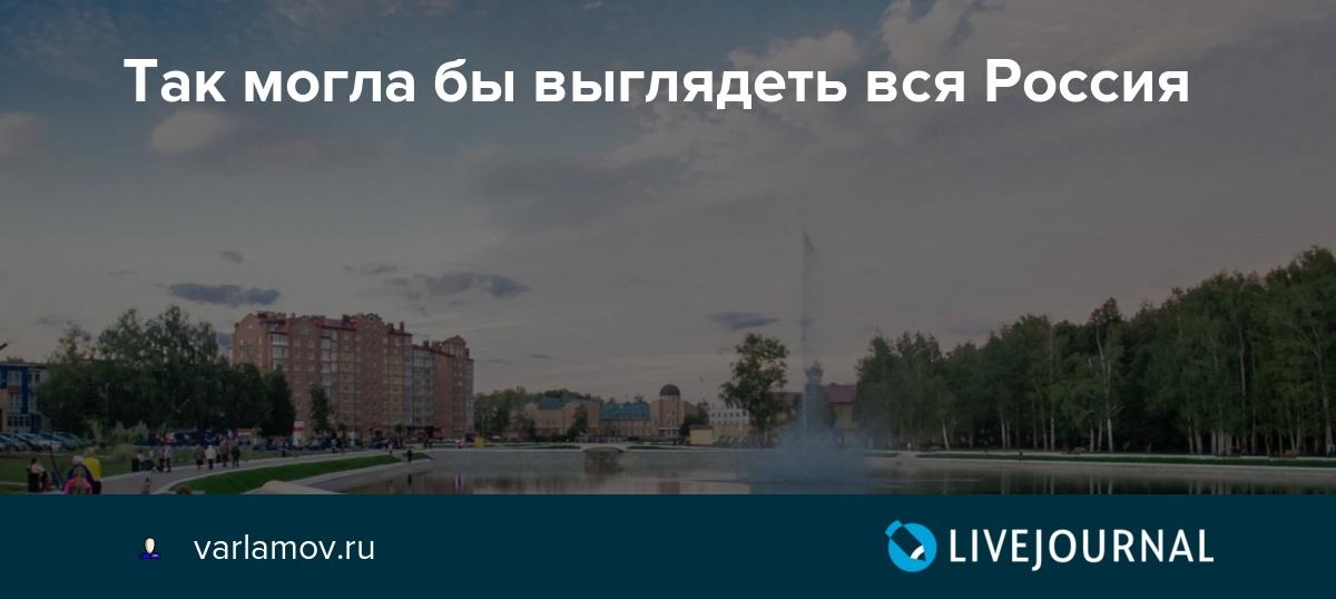 Так могла бы выглядеть вся Россия