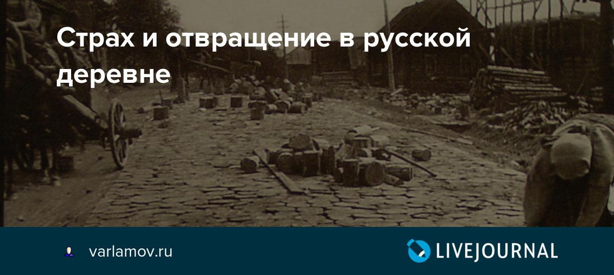 Страх и отвращение в русской деревне