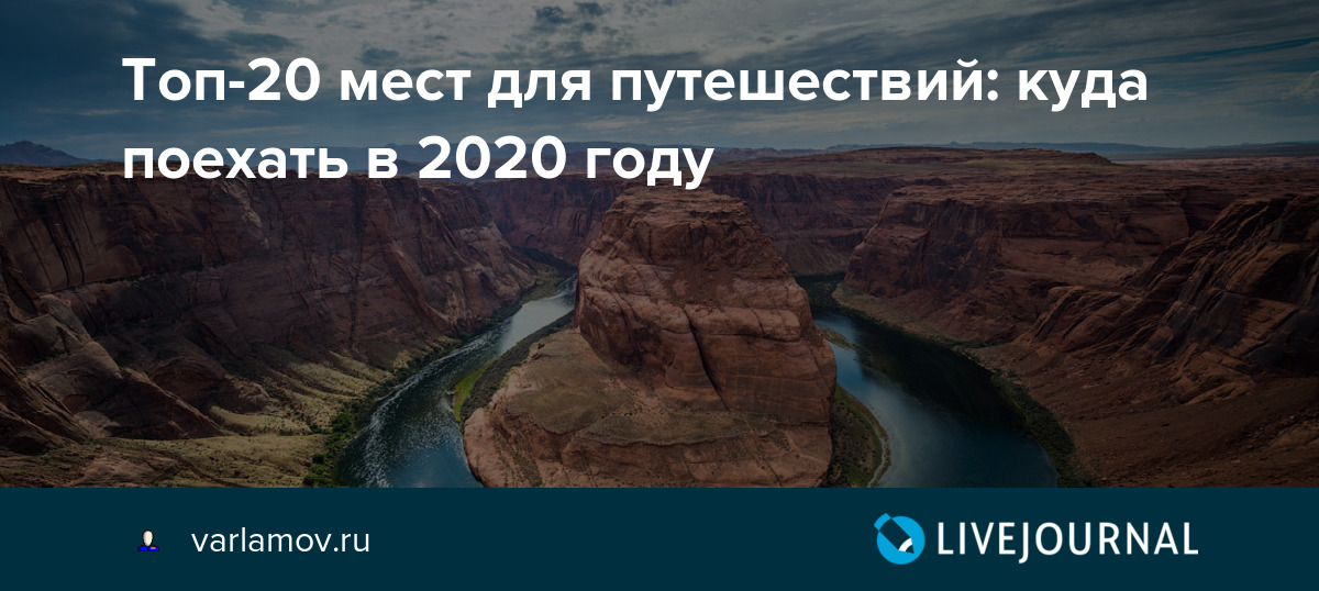 Топ-20 мест для путешествий: куда поехать в 2020 году