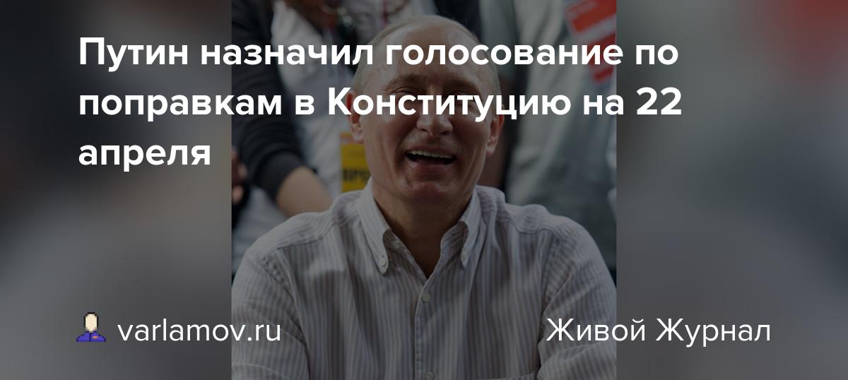 Путин назначил голосование по поправкам в Конституцию на 22 апреля