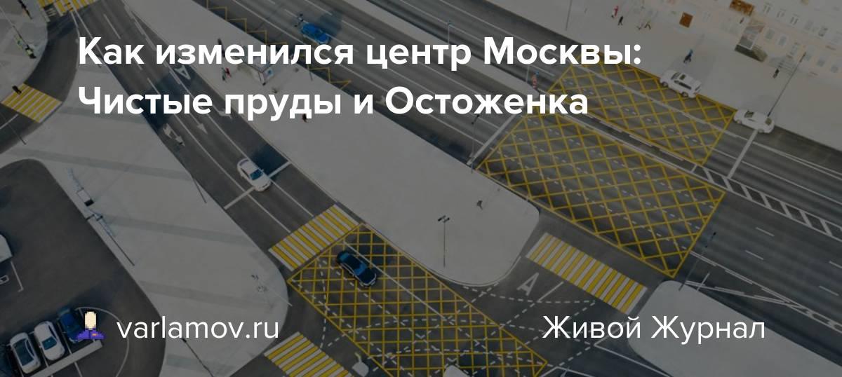Как изменился центр Москвы: Чистые пруды и Остоженка