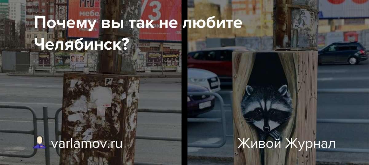 Почему вы так не любите Челябинск?