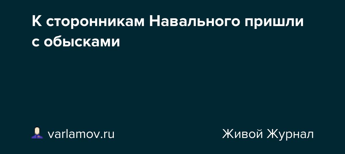 К сторонникам Навального пришли собысками
