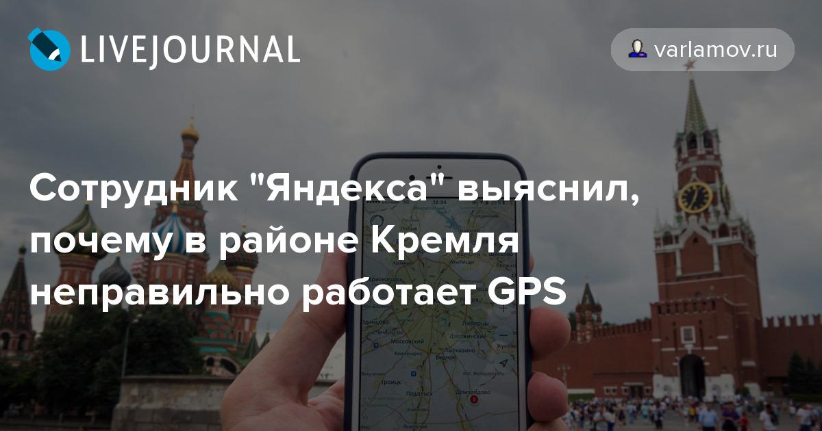 """Сотрудник """"Яндекса"""" выяснил, почему в районе Кремля неправильно работает GPS"""