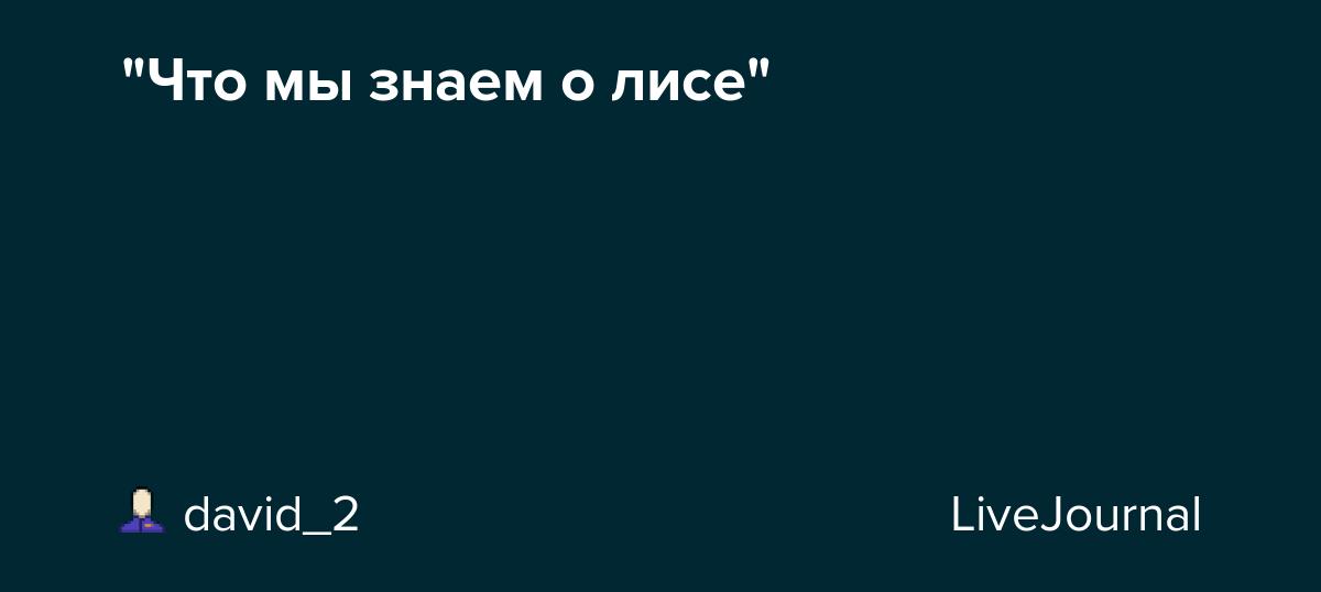 david-2.livejournal.com