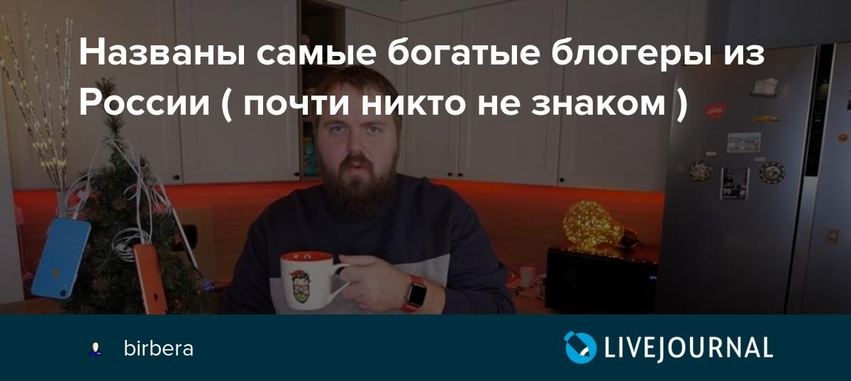7efe78f1406 Названы самые богатые блогеры из России ( почти никто не ...
