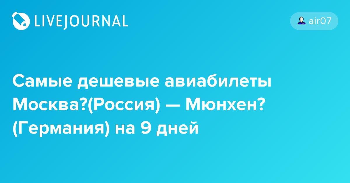 Авиабилеты из Москвы в Сочи от 998р Цены билетов