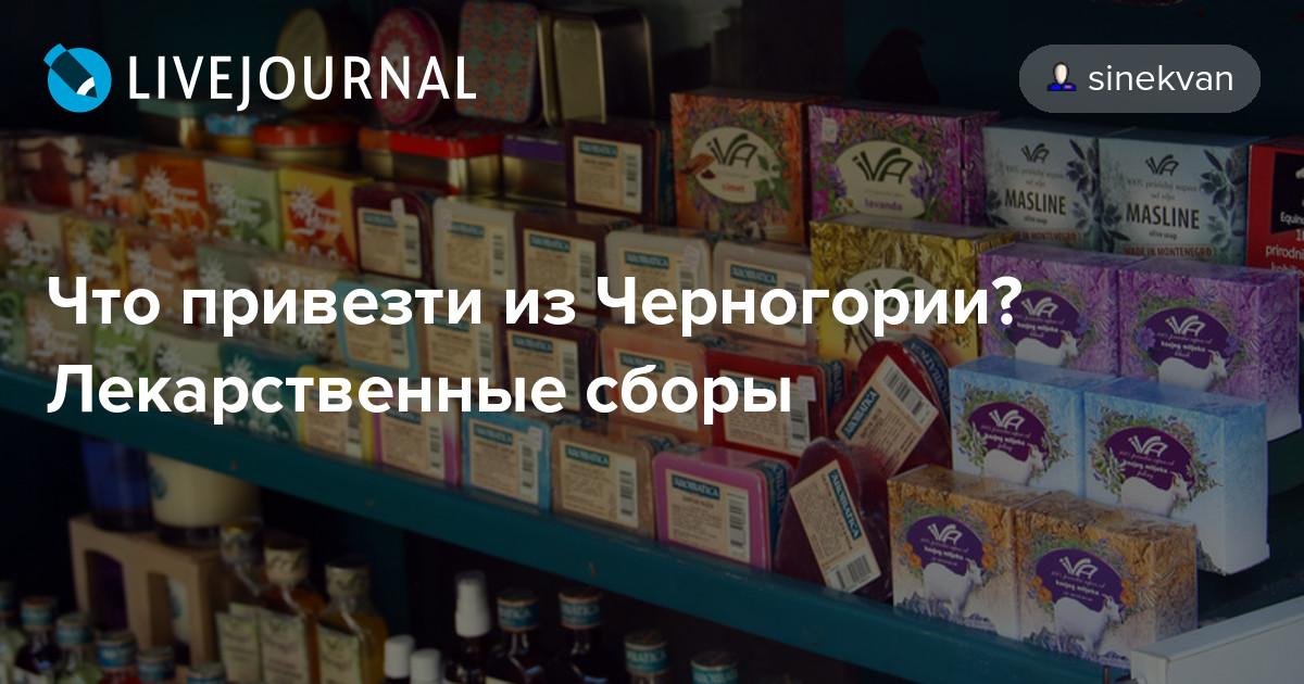 Где купить косметику в черногории масло для косметики купить оптом