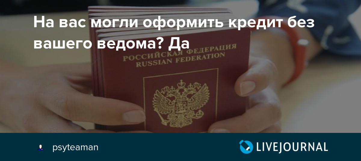 можно ли взять кредит онлайн на чужой паспорт без владельца