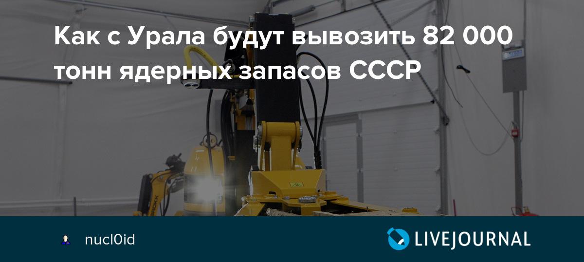 Как с Урала будут вывозить 82 000 тонн ядерных запасов СССР