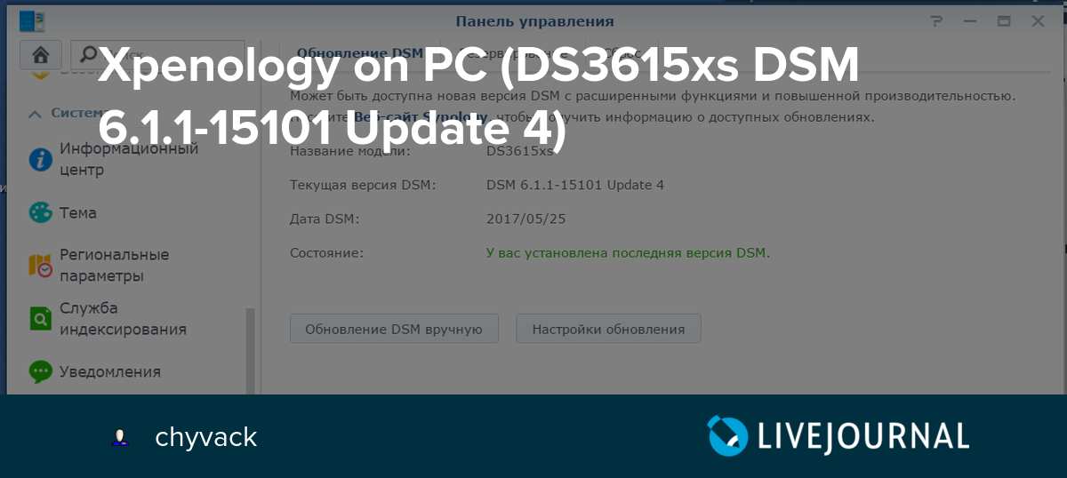 Xpenology on PC (DS3615xs DSM 6 1 1-15101 Update 4): chyvack