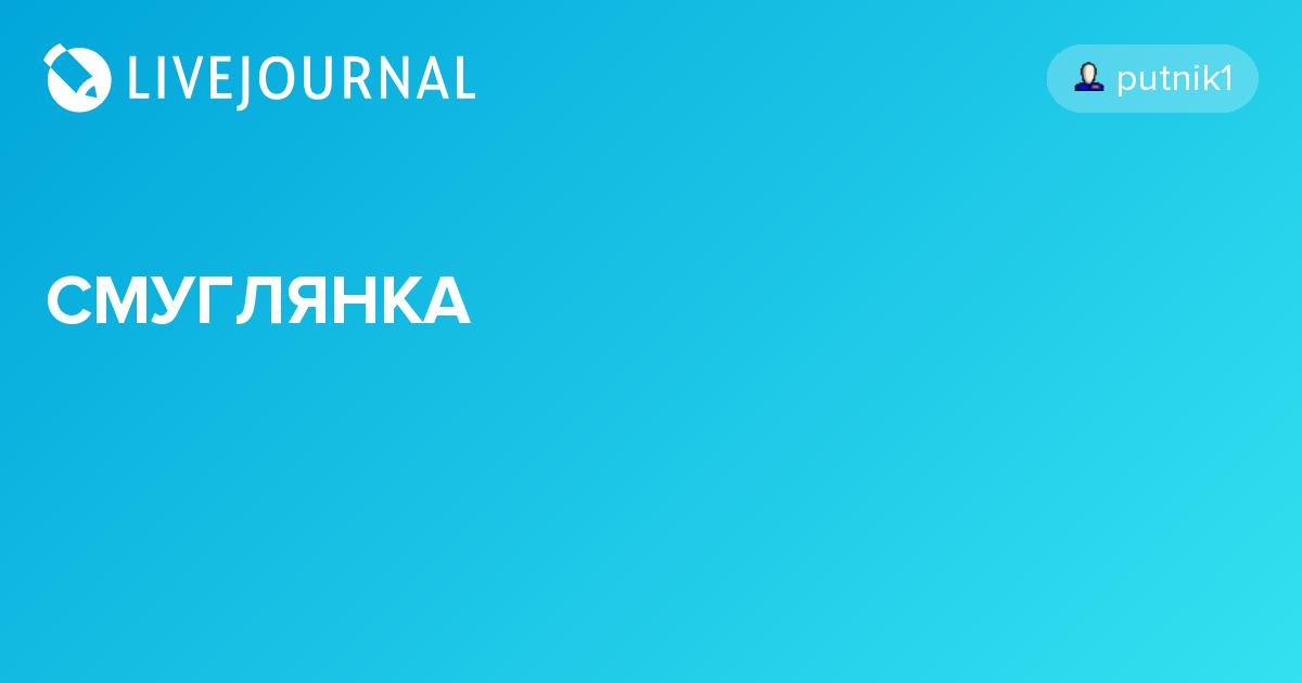 смуглянка українська версія слушать