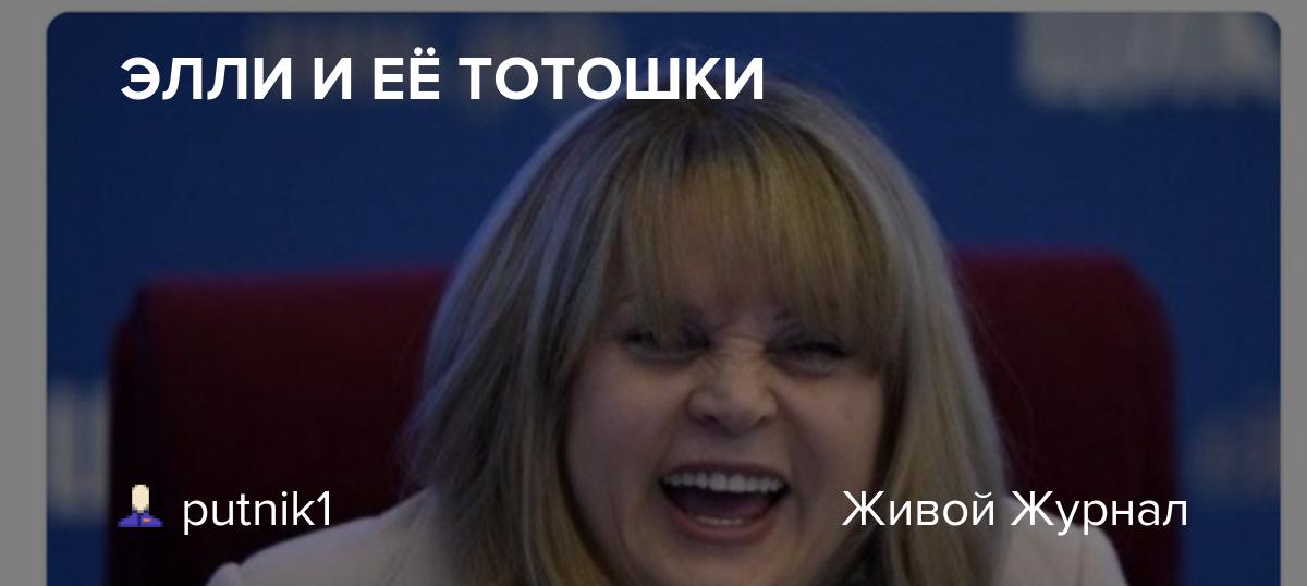 ЭЛЛИ И ЕЁ ТОТОШКИ