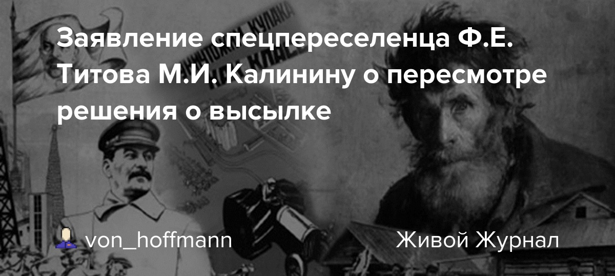 Заявление спецпереселенца Ф.Е. Титова М.И. Калинину о пересмотре решения о высылке
